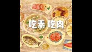 201605 吃素  吃肉20567