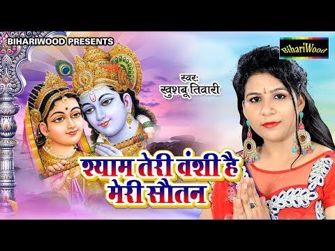Khushboo Tiwari सुपर हिट कृष्ण भजन - श्याम तेरी मुरलिया बनी हे सौतन - Laage Nahi Man - New Song 2017