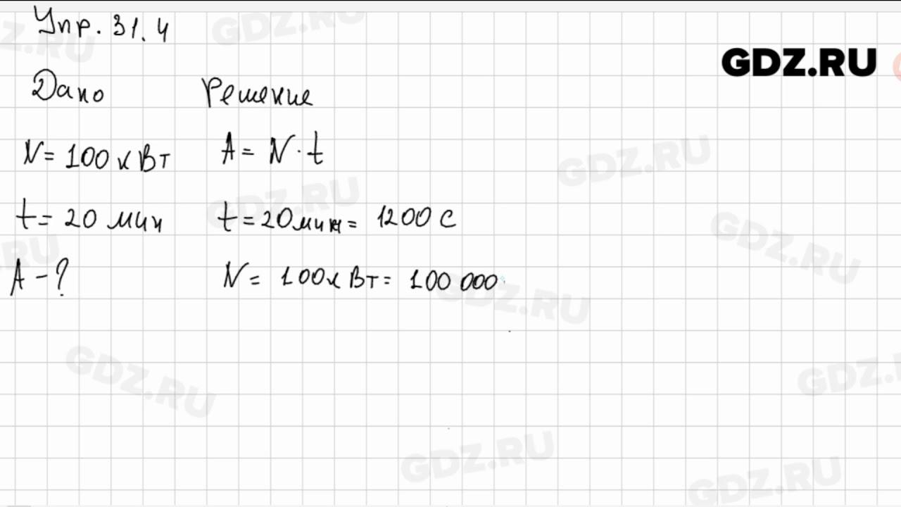 Гдз физика 7 класс упр 31