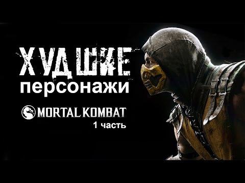 20 ХУДШИХ персонажей Mortal Kombat (Часть 1)