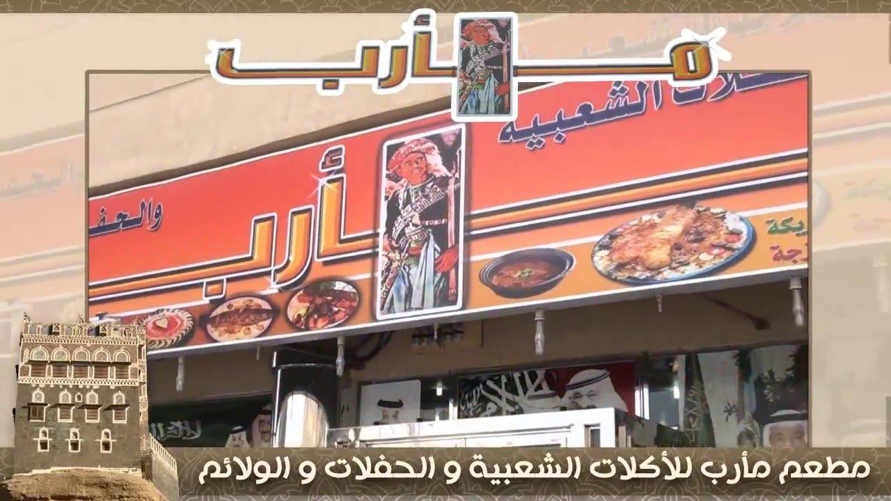 مطعم مأرب Youtube