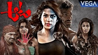 Aata Movie Theatrical Trailer || Latest Tollywood Movie 2016
