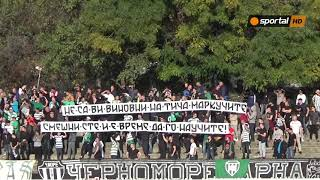 Феновете на Черно Море отговориха на нападките на Левски за мокрия терен