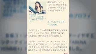 """女優ユ・ソヨン、男性誌でビキニでのグラビア""""意外なボリューム感"""" 韓..."""