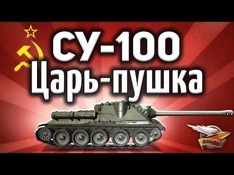 СУ-100 - Царь-пушка - Гайд по ЛБЗ ПТ-8 Крупный калибр