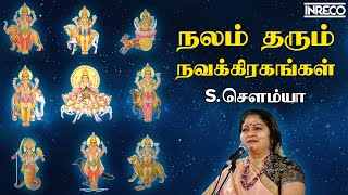 Tamil Hindu Devotional | Nalam Tharum Nava Grahangal | S.Sowmya | Jukebox