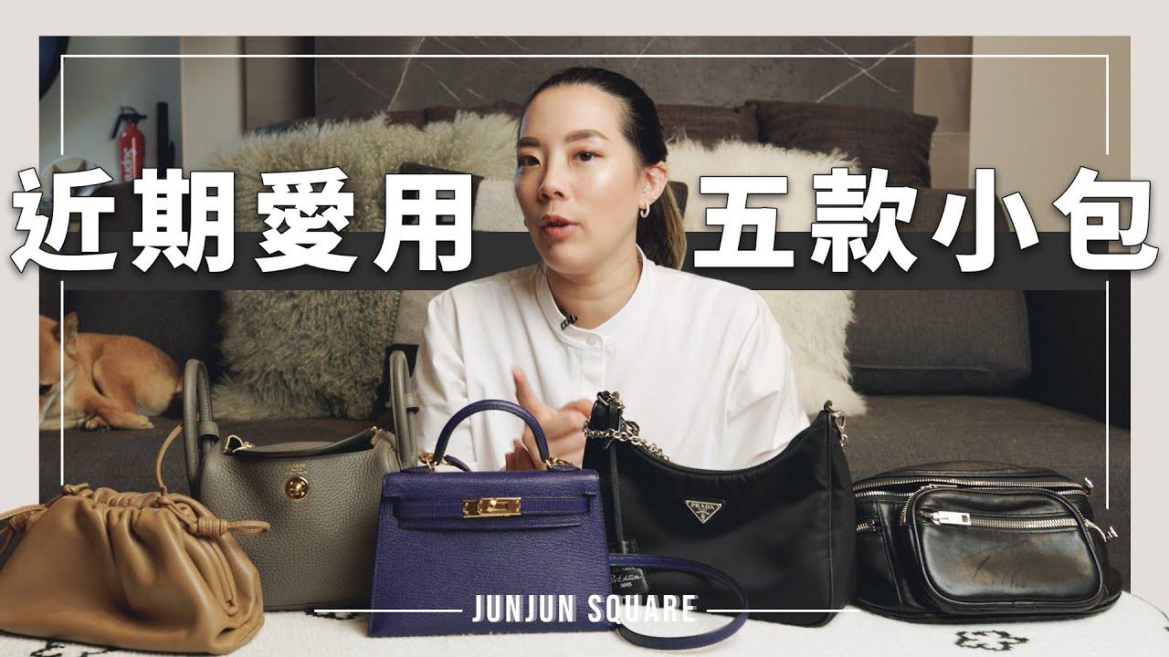 我最常用的五款包包!近期愛用小包分享|JUNJUN SQUARE