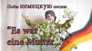 Немецкий для детей. Поём немецкую народную песню