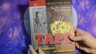 Обзор книг по Таро.
