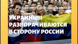 Невероятная социология-2019: украинцы разворачиваются в сторону России / Фраза