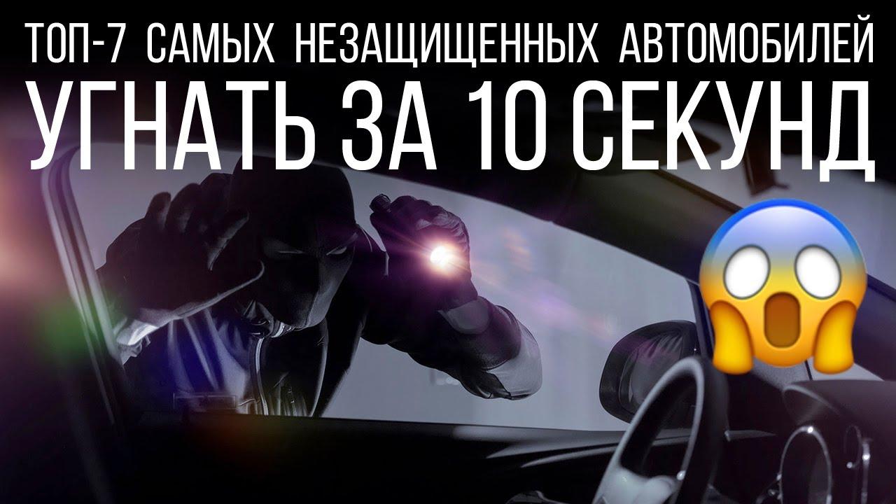Угон за 10 секунд, камеры против водителей, 500 км/ч на Бугатти и... // Микроновости Авг 19