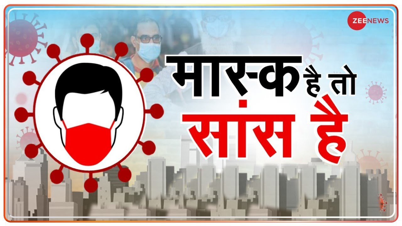 LIVE: Mask है तो सांस है | India COVID-19 Cases | Maharashtra Coronavirus News | Hindi News