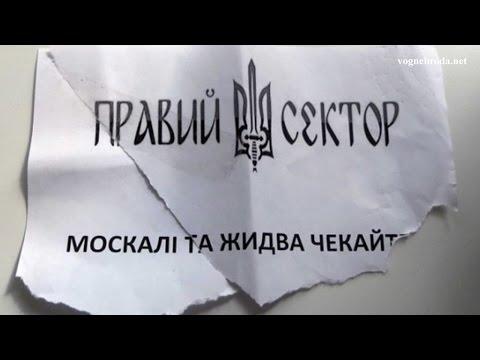 Правый сектор Евромайдана