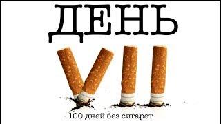 Сигарета свидетель событий 7 день  (Как я бросаю курить)