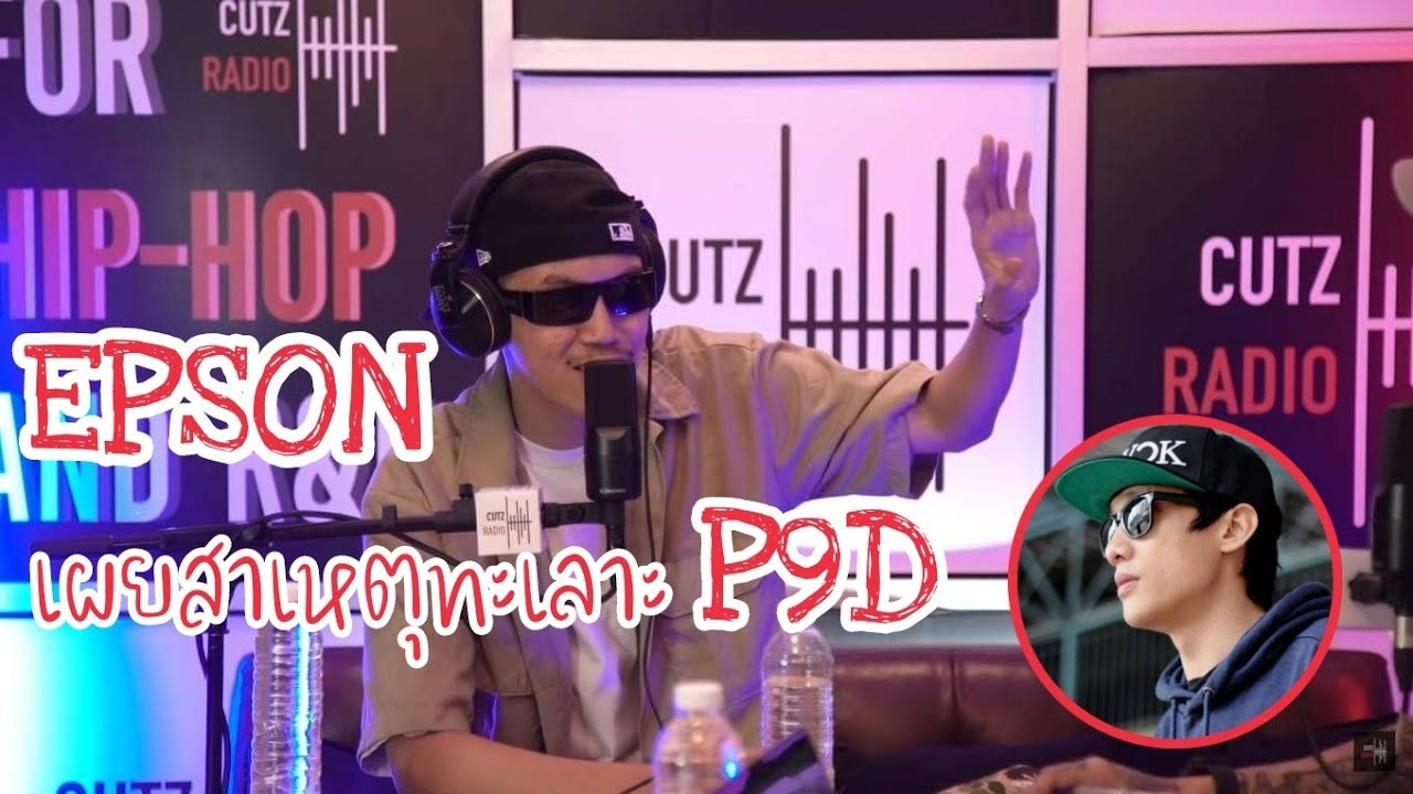 EPSON เผยทะเลาะกับ P9D กลางรายการ Cutz Radio เพราะ...