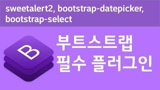 부트스트랩 필수 플러그인 소개 - sweetalert2…