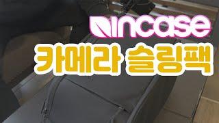 가성비 DSLR 가방 추천! 인케이스 카메라 슬링백! …