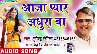 Bhupendra Rangila का सबसे हिट भोजपुरी गाना - Aaja Pyar Adhura Ba - Bhojpuri Hit Song 2018
