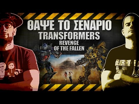ΘΑΨΕ ΤΟ ΣΕΝΑΡΙΟ - 19 - Transformers: Revenge of the fallen