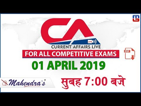 1 April 2019 | Current Affairs 2019 Live at 7:00 am | UPSC, Railway, Bank,SSC,CLAT, State Exams