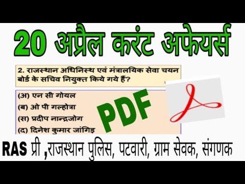 Rajasthan Current Affairs in Hindi 20 April 2018    rajasthan gk/ rajasthan current gk/ Gksaini