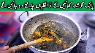 Palak Gosht Recipe By Hafiz Naveed  مزیدار پالک گوشت   Making Delicious Chicken Spinach Recipe