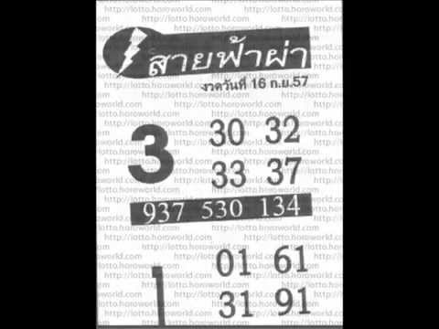เลขเด็ด 16/9/57 หวยซอง หวยเด็ด งวด 16 กันยายน 2557 ชุดที่ 1 อ.หมู โฮโรเวิลด์