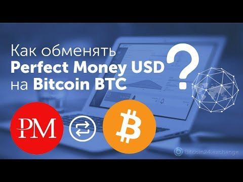 Как купить Биткоин за доллары, Perfect Money