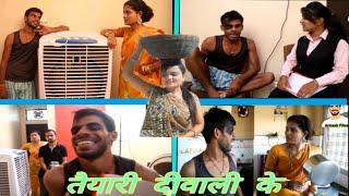 तैयारी दिवाली के !! taiyari diwali ke !!  A film by Avinash Tiwari