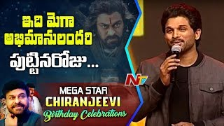 Allu Arjun Emotional Speech At Megastar Chiranjeevi 63rd Birthday Celebrations | NTV