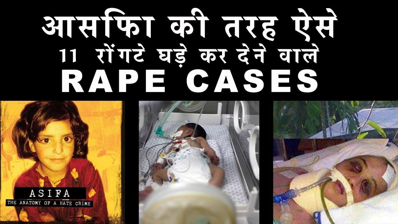 ASIFA MURDER CASE | & 11+ Brutal Rape cases of INDIA I Kathua Rape ...
