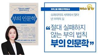 봄소장 추천도서_부의 인문학, 저자 브라운스톤