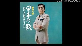 作詞:佐伯孝夫、作曲:塙六郎、唄:由利あけみの'39年のヒット曲。'77...