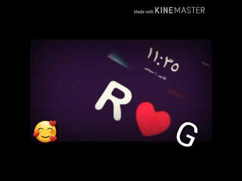 تصميمي حرف R G Youtube