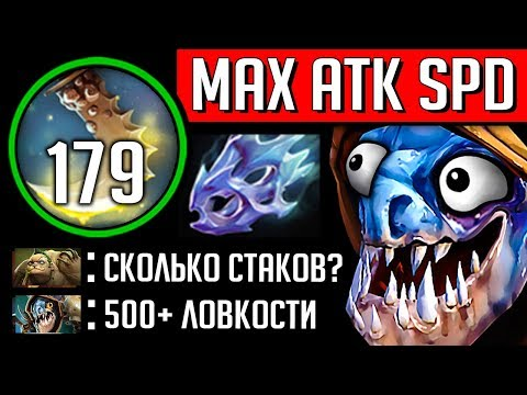 видео: СЛАРК 500+ ЛОВКОСТИ РЕКОРД СТАКОВ | slark dota 2
