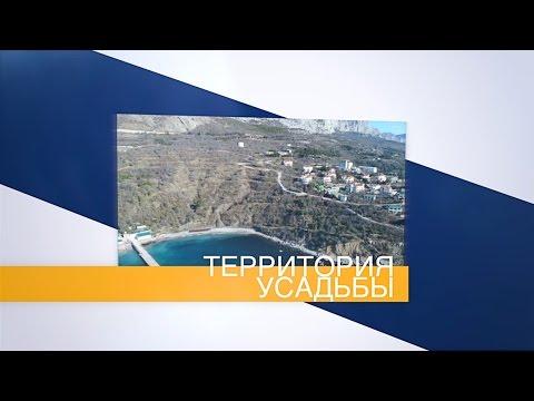 Недвижимость в Крыму   Купить дом в Форосе   Территория Усадьбы   Антон Учитель   Мистер Дом