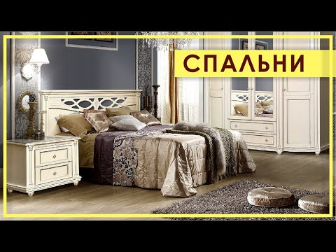 Белорусские спальни ПинскДрев