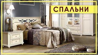 Белорусские спальни ПинскДрев(, 2015-03-11T12:04:03.000Z)