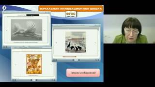 Русское слово  Методика работы с электронными учебниками  начальная школа изо, музыка и технология 1
