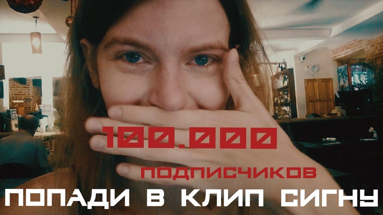 СНИМАЮ ВТОРОЙ КЛИП-СИГНУ! Попади в клип! / 100 ТЫСЯЧ НА КАНАЛЕ!