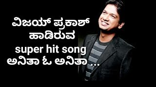 Anitha o anitha   kannada WhatsApp status video   Vijayprakash   Kannada song