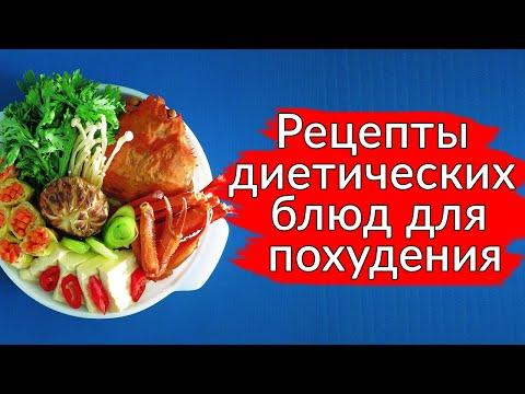 Рецепты блюд для похудения -