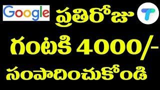 Earn 4000/-  Per Hour From Google Tez App   గంటకి 4000/- సంపాదించే  సులువైన మార్గం