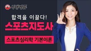 시대에듀_스포츠지도사 필기 스포츠심리학 기본이론_01(방선영T)