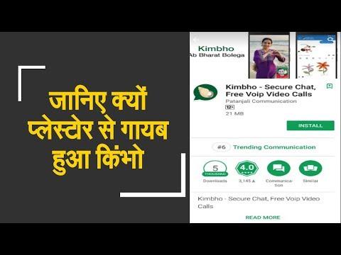 Patanjali's Kimbho taken down from Play Store | जानिए प्लेस्टोर से कहां गय पतंजलि का किंभो ऐप