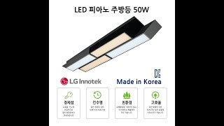 [지앤지티 조명] LED 피아노주방등50W