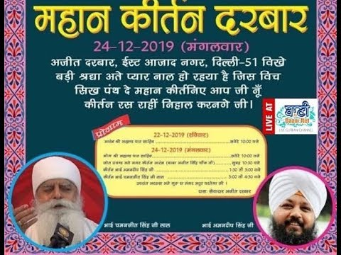 Live-Now-Gurmat-Kirtan-Samagam-From-G-Ajit-Darbar-Jamnapar-Delhi-24dec2019-Baani-Ne