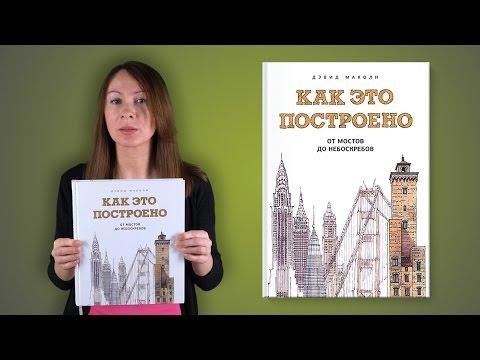 Как это построено от мостов до небоскребов иллюстрированная энциклопедия