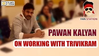 pawan-kalyan-about-working-with-trivikram-at-fan-station