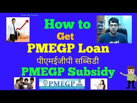 How to Get PMEGP Loan - Full Guideline on PMEGP Subsidy - पीएमईजीपी ऋण कैसे प्राप्त करें - 동영상